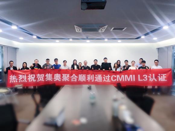 顺利通过CMMI L3级资质认证 集奥聚合再获国际认可