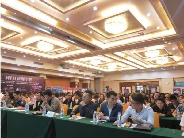 2018年抖音短视频千人峰会在广州召开
