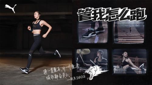 管我怎么跑 PUMA鼓励每位跑者用自己的方式自由开跑