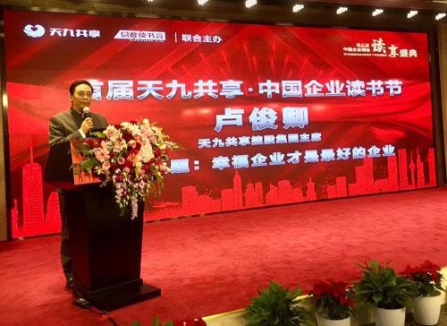 """天九共享与总裁读书会联合发起""""首届中国企业读书节"""""""