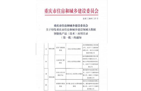 重庆发布住房领域《大数据智能化应用产品(技术)目录》,千丁助力建设智慧城市