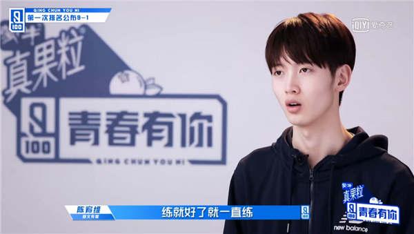 《青春有你》100进60排名公布 陈宥维成第一候选