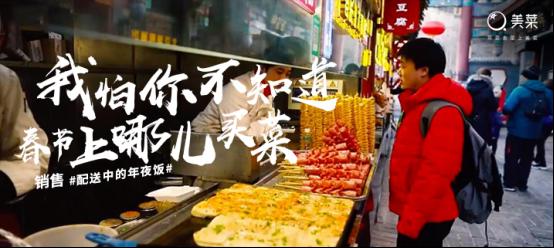 春节不打烊,美菜在后方