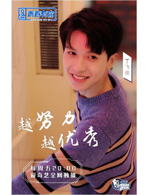 青春有你:丁飞俊首登公演舞台 100进60淘汰赛成功晋级排位39名