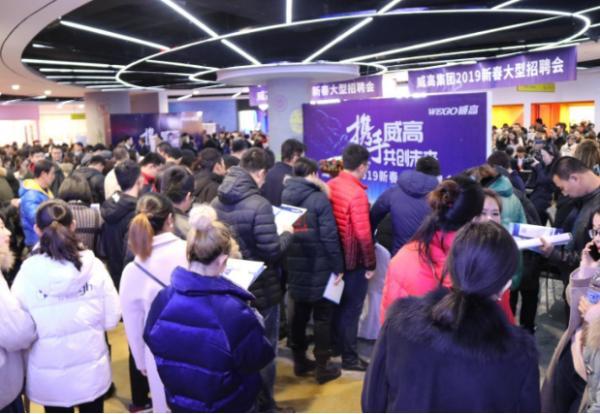 威高企业文化:威高举办新春大型专场招聘会