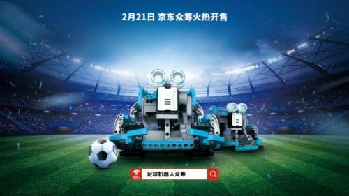 曼城加持 优必选Jimu Robot推出能踢球的机器人