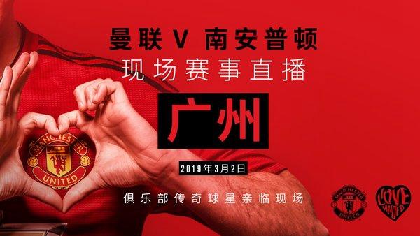 曼联#ILOVEUNITED派对重返中国 名宿科尔与布朗广州再聚首