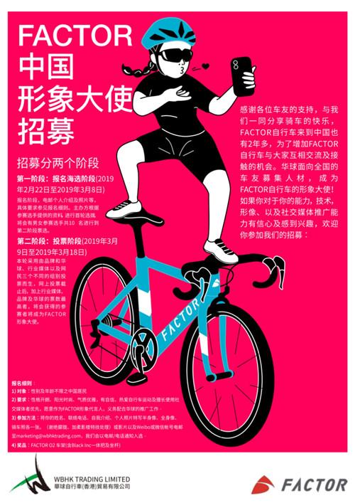 FACTOR自行车中国形象大使招募