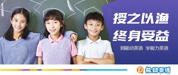 能动英语:开学季学英语,教学服务一站配齐