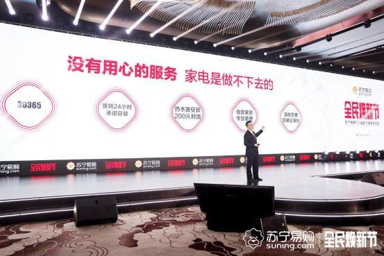 1分钱手机大保养,苏宁焕新节打响电商服务战