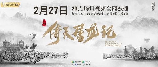 新版《倚天屠龙记》发布定档信息 青春化改编致敬金庸经典作品