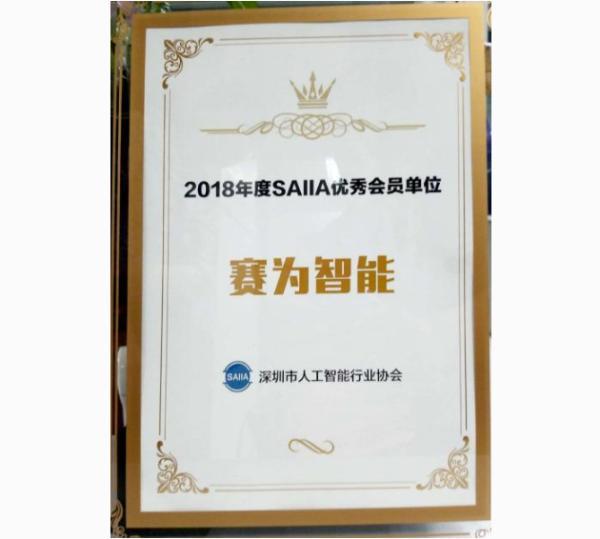 """赛为智能荣获""""2018年度SAIIA优秀会员单位""""荣誉称号"""