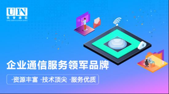 优音通信将亮相2019中国呼叫中心及企业通信大会