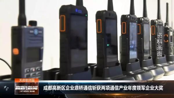 鼎桥通信已成为中国宽带集群、安全终端领域领