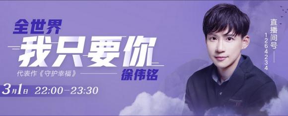 唱作人徐伟铭酷狗首唱《全世界我只要你》,带病上场仍实力爆棚