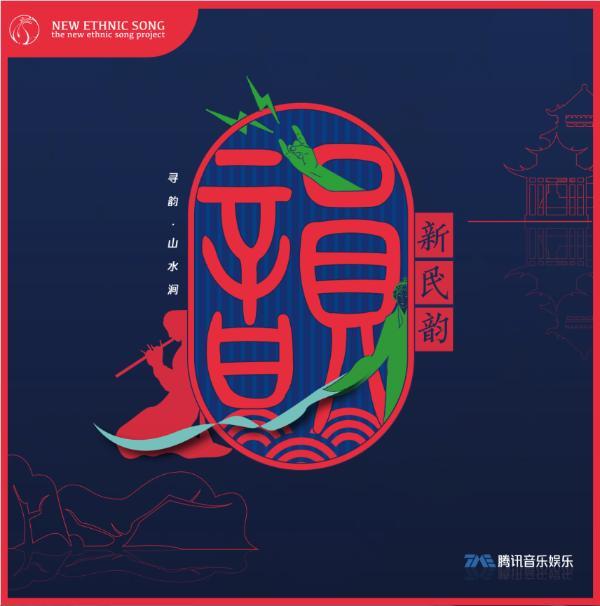 """腾讯音乐将谱曲新文创,让传统文化焕发新""""声"""""""