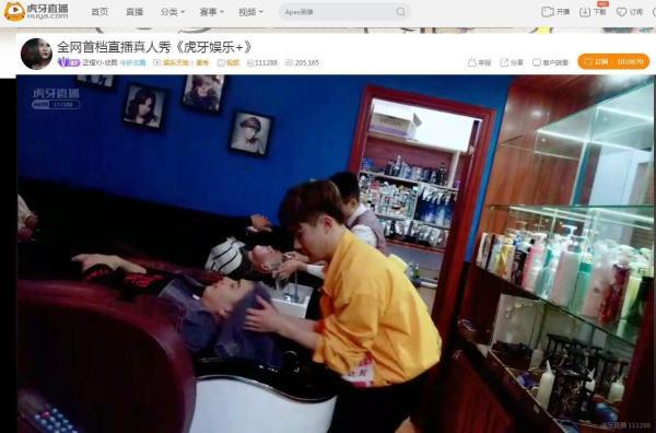 《虎牙娱乐+》明星主播化身洗头小哥给路人洗头 爆笑直播间