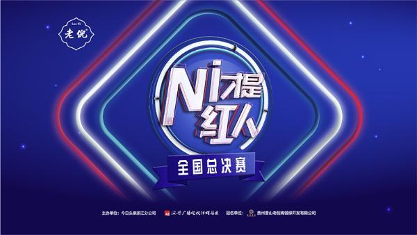 Ni!才是红人全国20强名单新鲜出炉!辛晓琪三亚全国总决赛任明星评委!