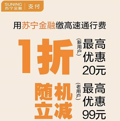 暖春出游季来袭 刷苏宁金融APP过江苏高速享1折优惠