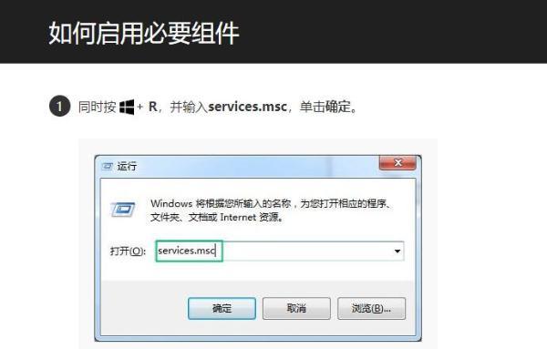 如何正确安装Adobe Flash Player的安全组件Helper Service