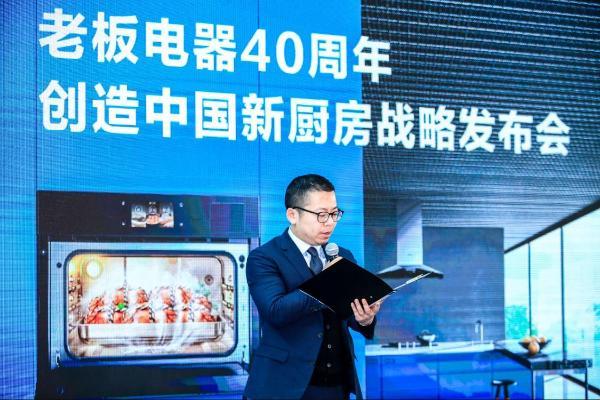 老板电器联合京东召开战略发布会,将使蒸箱成为厨房第二中心