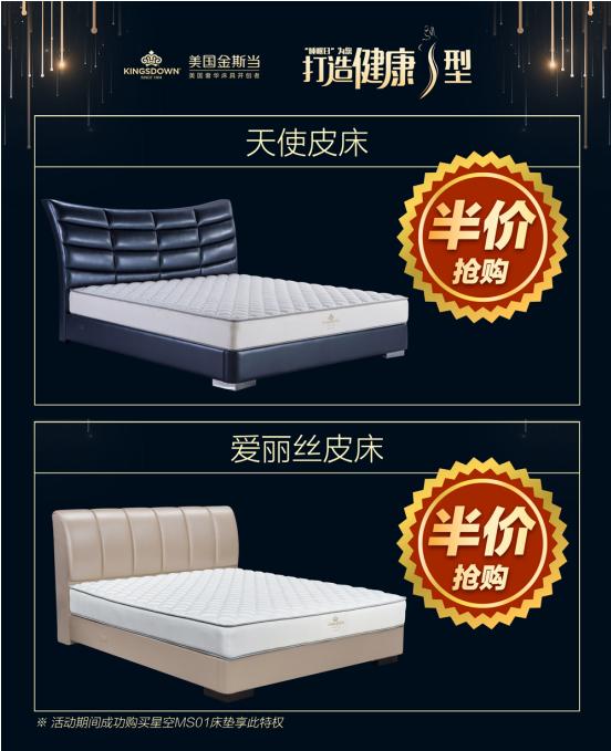 """世界睡眠日,金斯当床垫为您打造健康""""S""""型"""