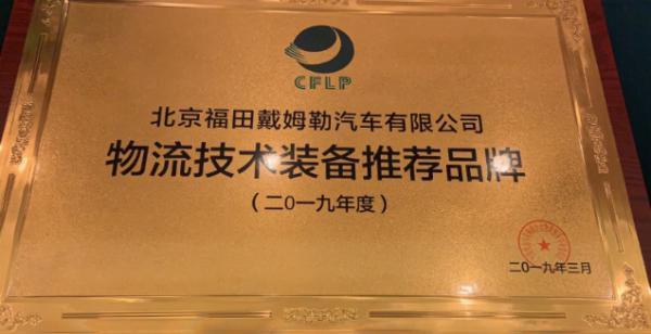 """聚焦物流新业态 福田戴姆勒汽车荣膺""""物流技术装备推荐品牌奖"""""""