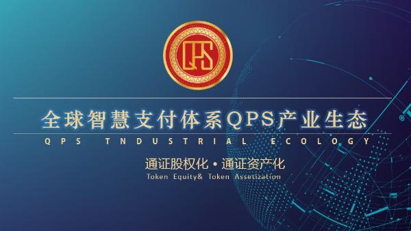数字经济风口下:QPS提供的结算解决方案