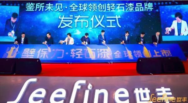 """""""9是未来,聚焦转型竞争力""""2019年世丰产业集团春季商务会完美收官"""