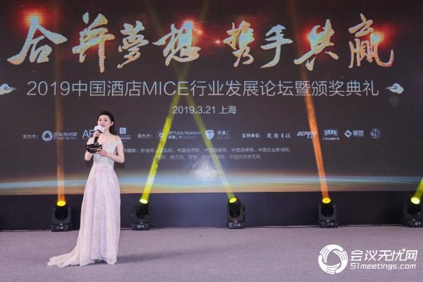 会议无忧网主办2019中国酒店MICE行业发展论坛暨颁奖典礼圆满成功!