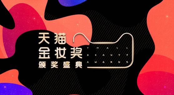 2019年度新锐品牌 ZUZU荣获天猫金妆奖