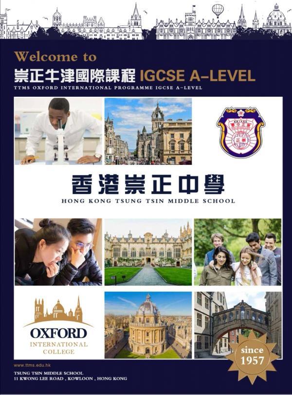 香港崇正牛津公学携手IEIC国际教育创新大会,共鉴国际化教育