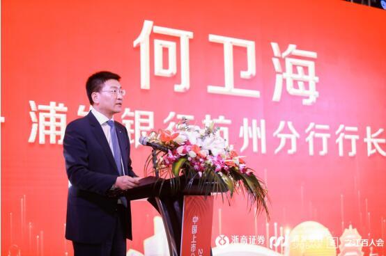 中国上市公司之江论坛暨2019浙商资本年会在杭成功举办