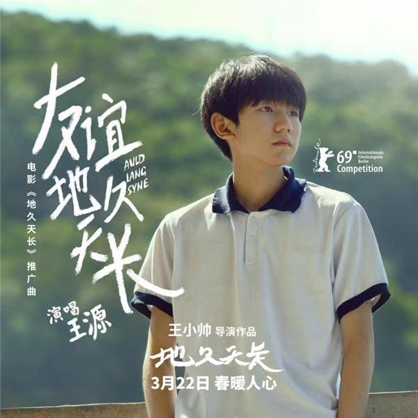 电影《地久天长》推广曲上线酷狗音乐 聆听王源治愈歌声