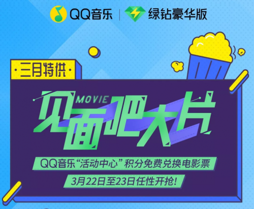 三月来QQ音乐听好听的电影音乐,看好看的电影大
