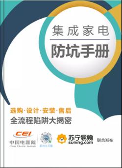 """315集成家电江湖""""水深""""苏宁标准引领阳光消费"""