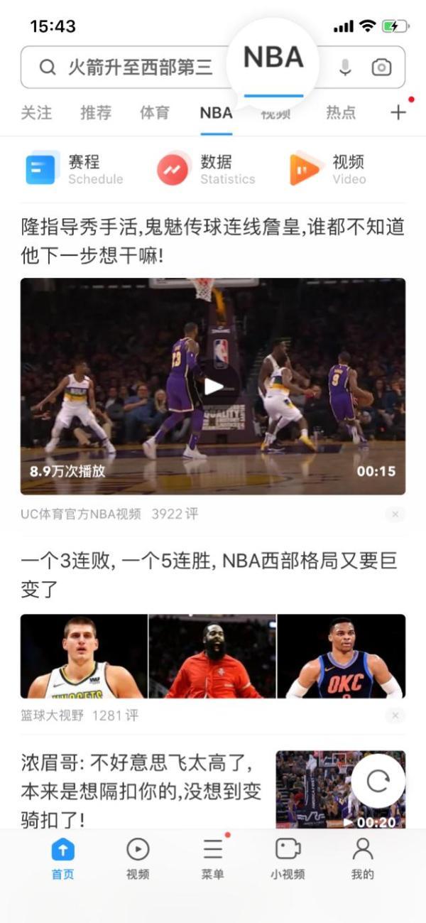 UC获得NBA赛事集锦、历史经典比赛等内容版权