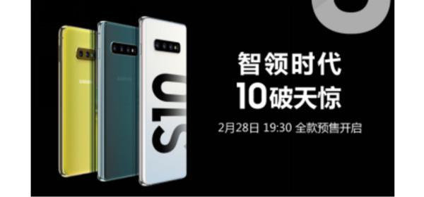 三星Galaxy S10系列预售 星粉:买就一个字!
