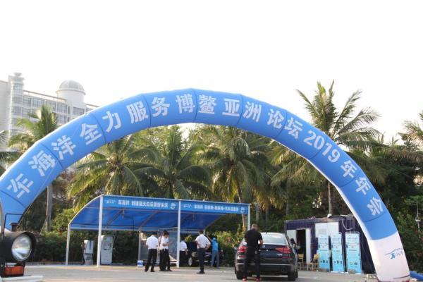 博鳌亚洲论坛2019年会成功举办,车海洋服务广受好评