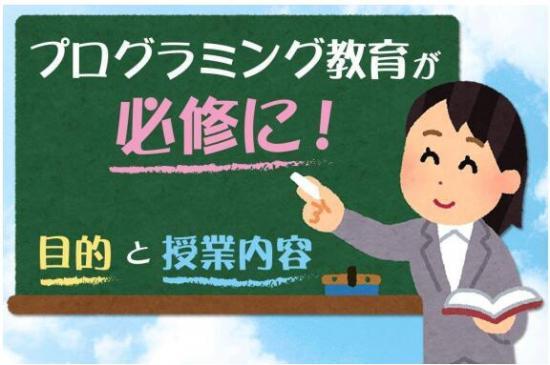 重磅!日本将编程纳入小学必修内容,孩子小学开始学编程合适吗?