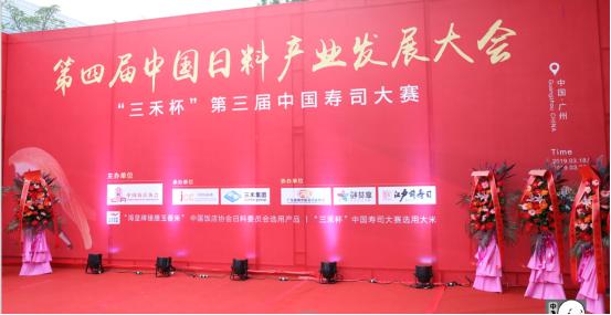 """第四届中国日料产业发展大会暨""""三禾杯""""第三届中国寿司大赛"""