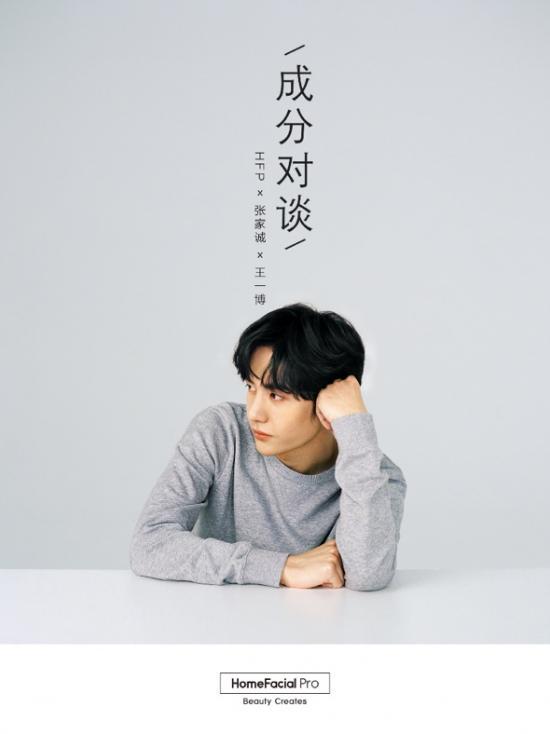 HFP携手王一博演绎全新广告片:诠释成分魅力