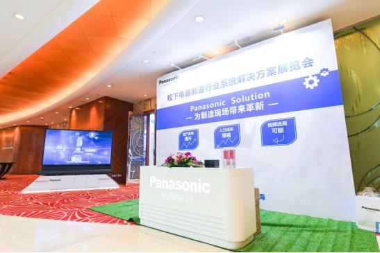 Panasonic Solution, 为制造现场带来革新