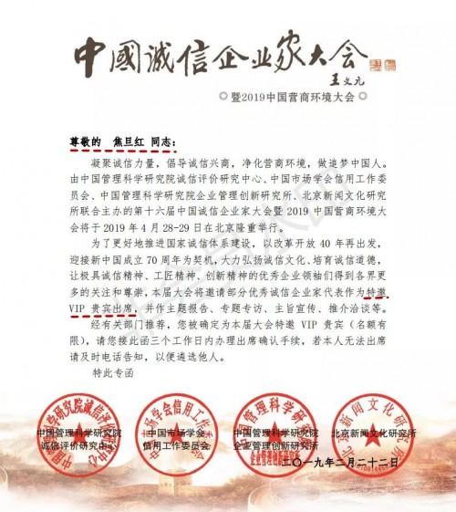 """焦娇美人受邀参加第十六届""""中国诚信企业家大会""""!"""