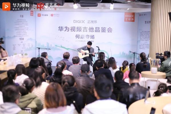 华为DigiX数字生活节重庆站再定义更美好