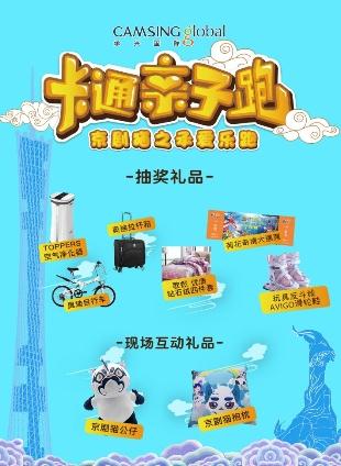2019卡通亲子跑携手京剧猫,3.31广州站欢乐开跑