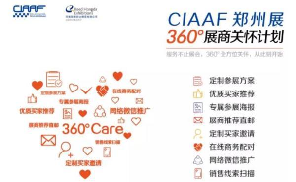 """精准定位 高量成交,""""360°展商关怀计划""""持续助力CIAAF郑州展"""
