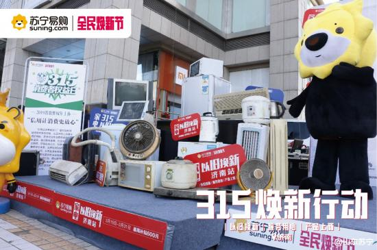上半年家电市场竞争激烈,苏宁率先发力成就3.15焕新节