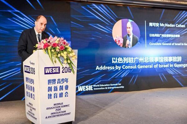 世界青少年创新教育峰会在深圳顺利召开