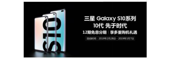 三星Galaxy S10系列正式开售 钜惠好礼畅享不停
